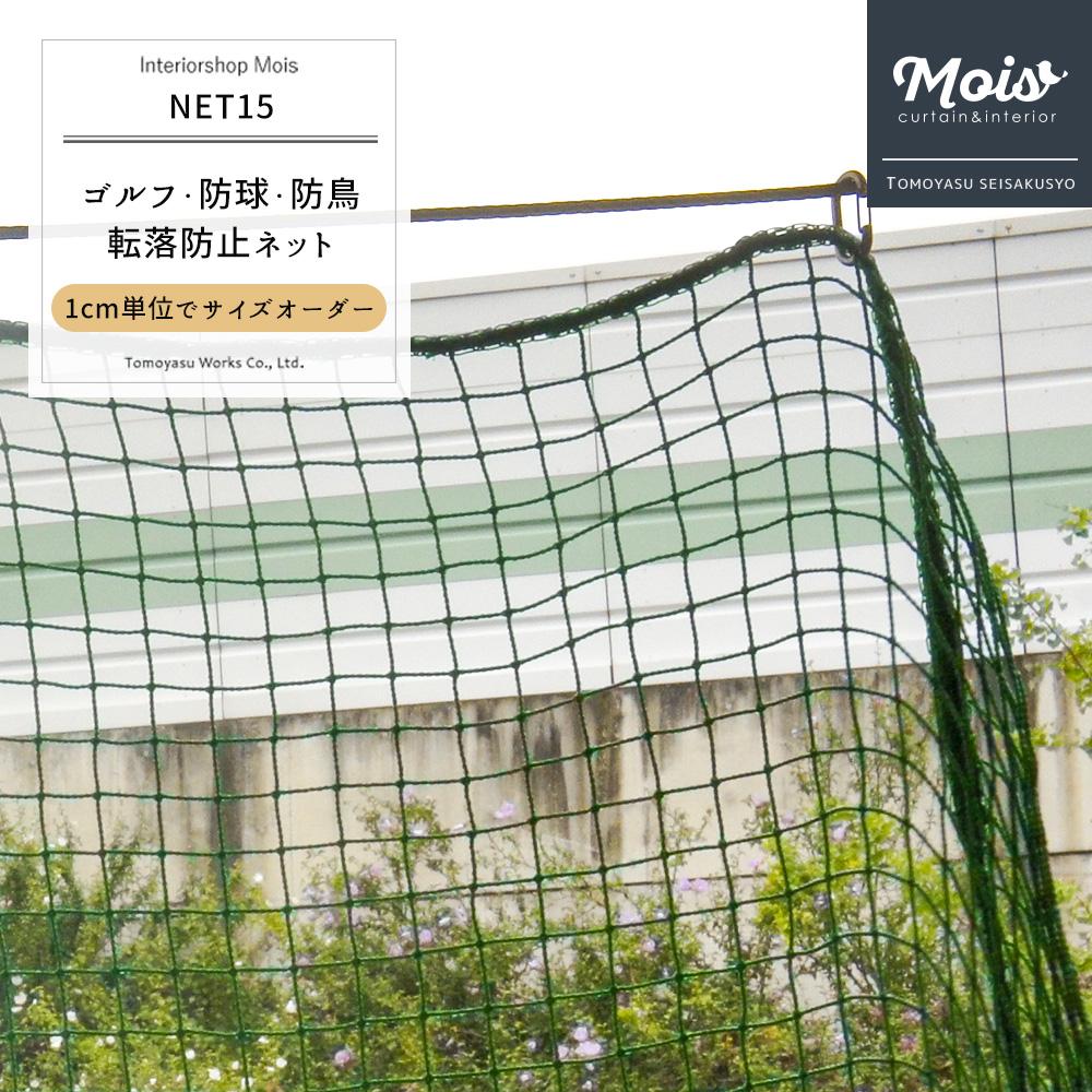 [サイズオーダー] ネット 網 【NET15】ゴルフ 野球・防球ネット/鳥害ネット[440T/36本 25mm目]/グリーン[幅501~600cm 丈301~400cm] [練習ネット ゴルフネット 野球ネット グランドネット スポーツ用品 鳥よけ グッズ カラスよけネット 防犯ネット] JQ