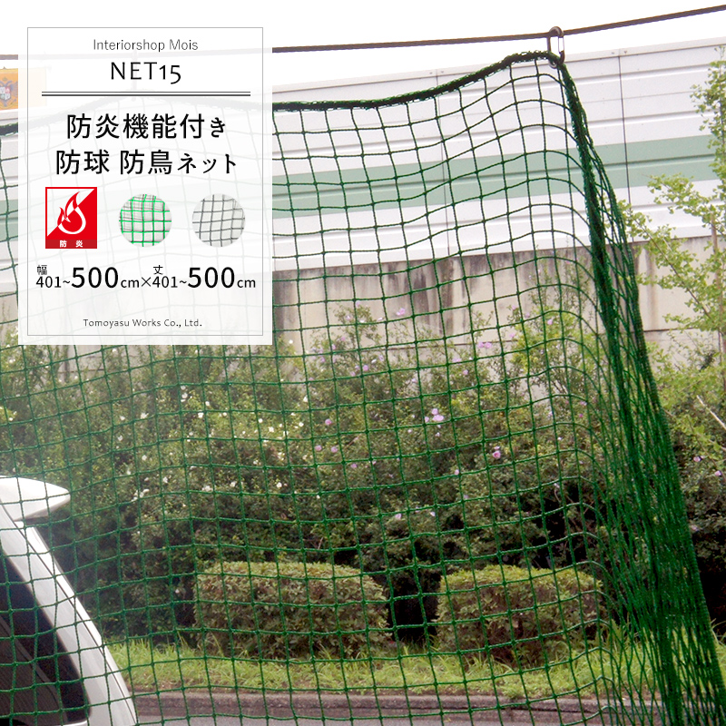 [サイズオーダー]ネット網【NET15】ゴルフ野球・防球ネット/鳥害ネット[440T/36本25mm目]/防炎[幅301~400cm丈401~500cm]《約10日後出荷》[練習ネットゴルフネット野球ネットグランドネットスポーツ用品鳥よけグッズカラスよけネット防犯ネット]