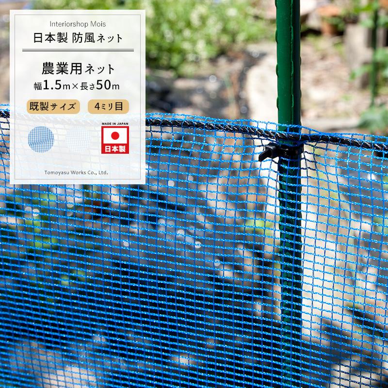 [5日限定!8%OFFクーポン有] 農業用ネット 4mm目 幅1.5m×長さ50m《約5日後出荷》[防風ネット ワイドラッセル ネット 網 農業 園芸 家庭菜園 資材 アグリ agri 遮光 防雹 ぼうひょう 防霜 保温 防風 日本製]