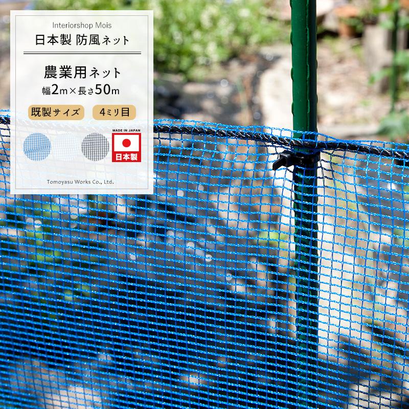 [5日限定!8%OFFクーポン有] 農業用ネット 4mm目 幅2m×長さ50m《約5日後出荷》[防風ネット ワイドラッセル ネット 網 農業 園芸 家庭菜園 資材 アグリ agri 遮光 防雹 ぼうひょう 防霜 保温 防風 日本製]