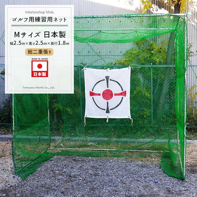 ゴルフ練習ネット 組立式・据え置きタイプ ゴルフ練習用ネット/Mサイズ・総二重張り[W2.5m×D1.8m×H2.5m][直送品] 《約10日後出荷》 [ゴルフネット 防球ネット 自宅用 ゴルフ練習器具 ショット練習 友安製作所]
