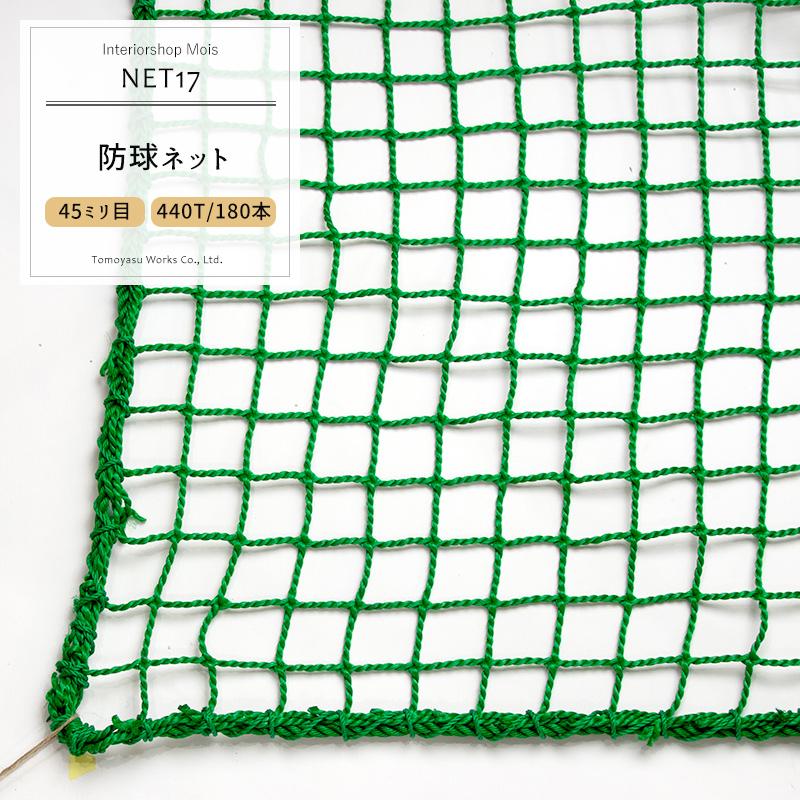 [サイズオーダー]ネット 網 【NET17】防球ネット[440T/180本 45mm目]/グリーン[幅301~400cm 丈301~400cm]《約10日後出荷》 [練習ネット ゴルフネット 野球ネット グランドネット スポーツ用品 グッズ 防犯ネット 友安製作所]
