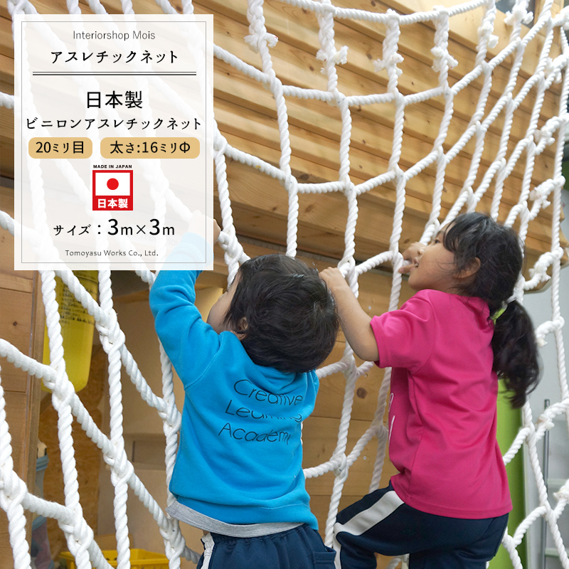 [キャッシュレス5%還元対象] ビニロンアスレチックロープ 3m×3m 日本製![アスレチック ネット 遊具 ターザンロープ スポーツロープ]