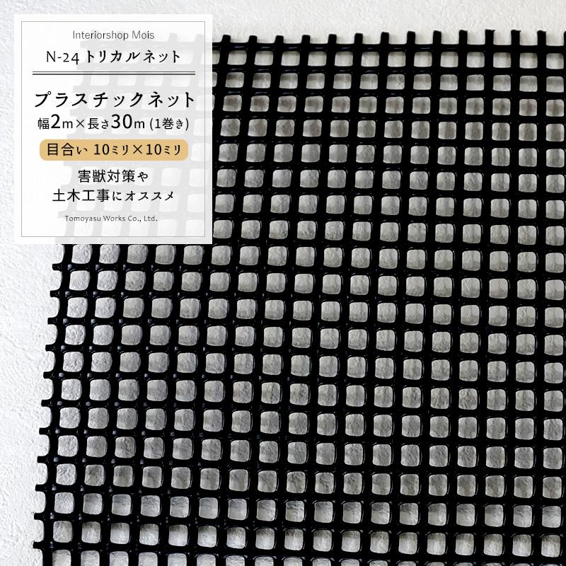 トリカルネット N-24/目合い 10×10mm/サイズ 2×30m巻[プラスチックネット 獣害対策 動物よけ イノシシ対策 被害 農作物 保護 防護 侵入防止 ネット 網黒 ブラック] JQ