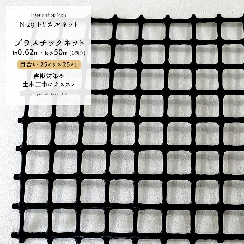 [26時間限定!10倍ポイント] トリカルネット N-29/目合い 25×25mm/サイズ 0.62×50m巻[プラスチックネット 獣害対策 動物よけ イノシシ対策 被害 農作物 保護 防護 侵入防止 ネット 網黒 ブラック]《5日後出荷》