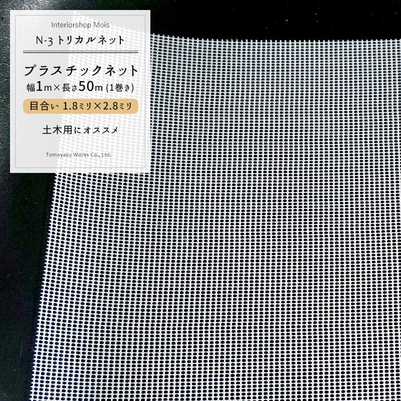 [72時間限定!5倍ポイント] トリカルネット N-3/目合い 1.8×2.8mm/サイズ 1×50m巻[プラスチックネット 土木建築 工事 カバー カゴ コンテナ 輸送 補強 内装保護 ネット 網ナチュラル]《5日後出荷》