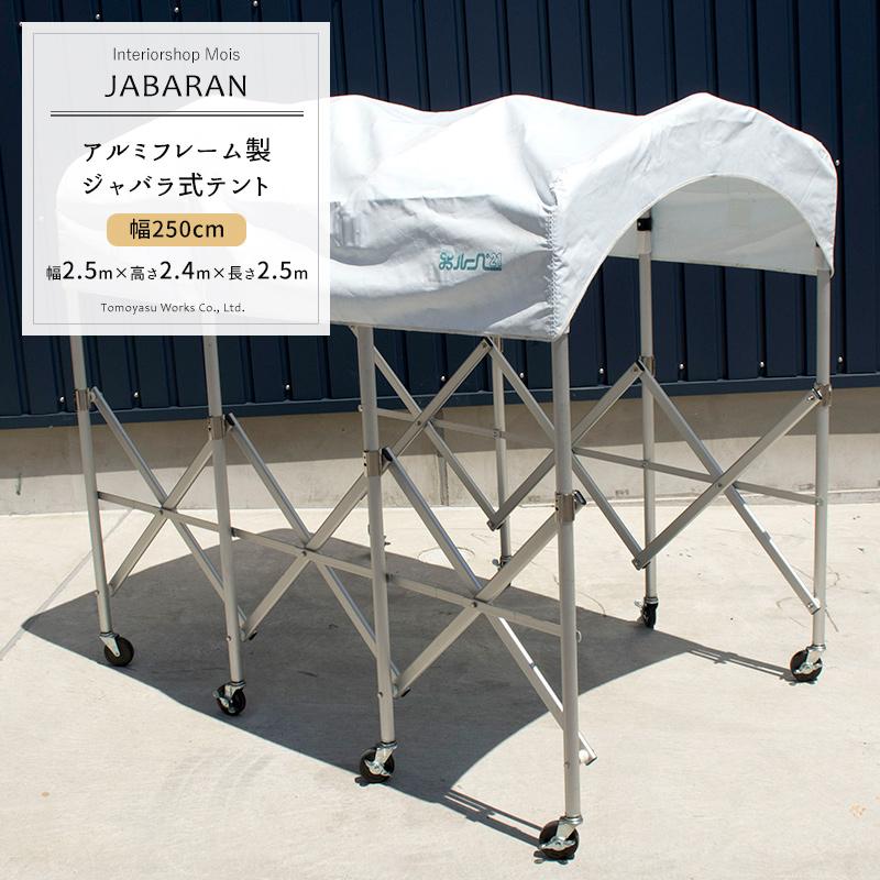 アルミフレーム製 ジャバラテント250 JABARAN~縮むテント~ フレーム+屋根幕セット 幅250cm《3週間後出荷》[アコーディオン型テント 伸縮テント 簡易テント キャスターテント 移動テント 折りたたみテント 簡易ガレージ 簡易通路 仮設テント 資材置場 ジャバラ 臨時テント]