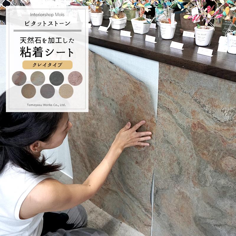 簡単に石壁にできるシート 天然石の粘着シート「ピタットストーン」/クレイタイプ / BDハンディストーン HANDY STONE シリーズ/ サイズ:1200×610mm/ 《約5日後出荷》[メーカー直送品][薄型石材シート 壁紙 リフォーム シール 石材 堆積岩を薄く削ったシート]