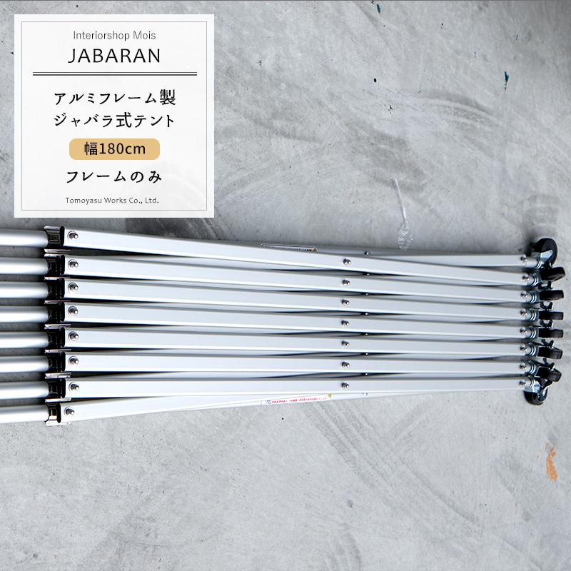 アルミフレーム製 ジャバラテント180専用 フレームのみ JABARAN~縮むテント~ JQ