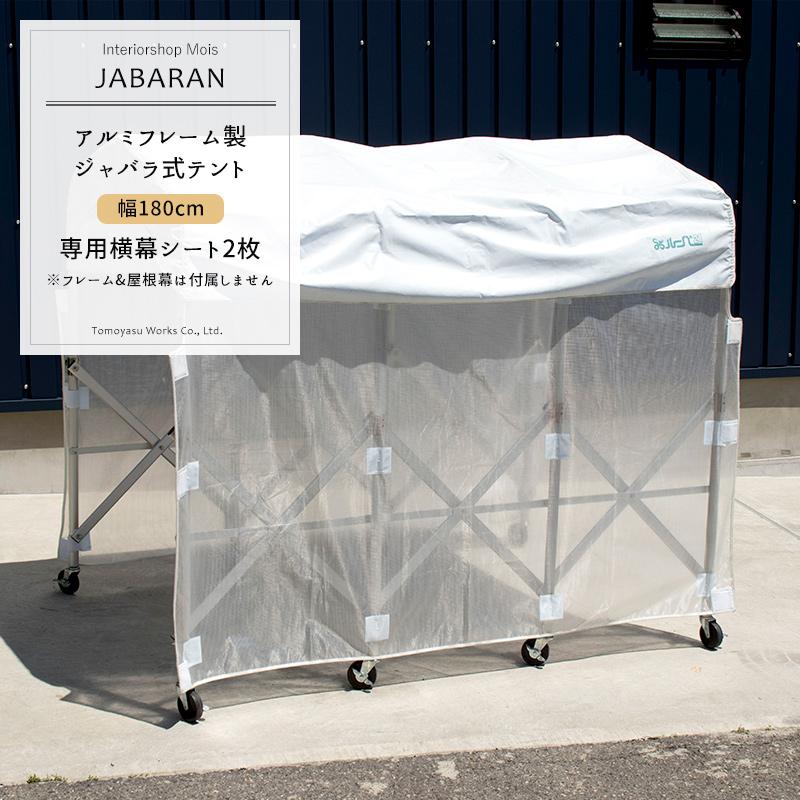 [8%OFFクーポンあり]アルミフレーム製 ジャバラテント180専用 横幕シート 2枚 JABARAN~縮むテント~ [横幕テント] JQ