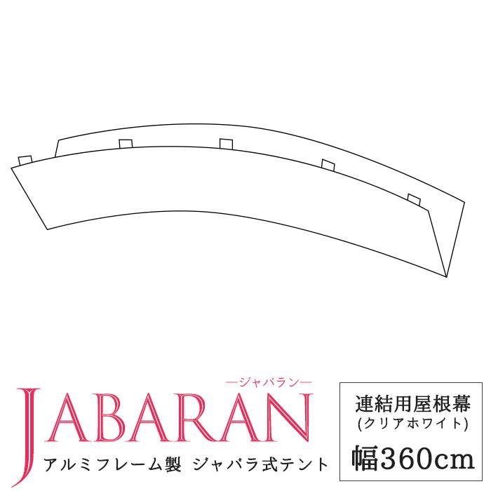 [1000円OFFクーポン有] アルミフレーム製 ジャバラテント360専用 連結用屋根幕 JABARAN~縮むテント~ 《3週間後出荷》