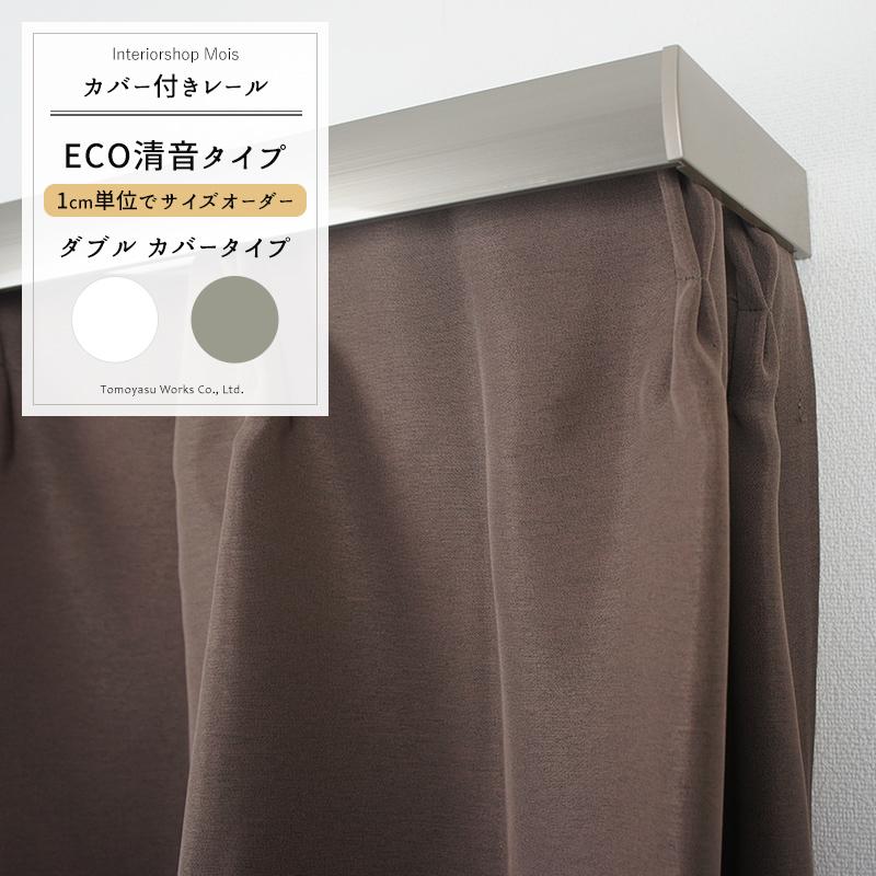 カーテンレール/ カバー付きカーテンレール / [ダブル/カバータイプ]~300cmまで/[遮光性 遮熱 すきま風 防止 エコ 隙間風防止 遮断 カーテンボックス 節電 取り付け簡単]《約5日後出荷》/