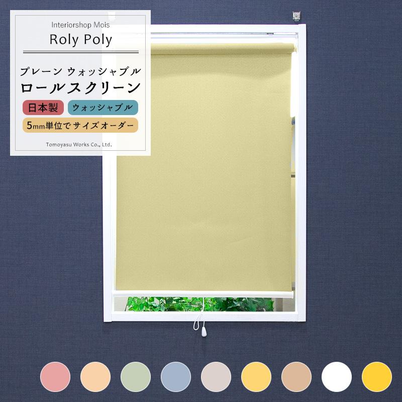 [サイズオーダー] ロールスクリーン「Roly Poly」/●プレーン/☆ウォッシャブル仕様/幅120.5~180cm・丈81~120cm/ お部屋の間仕切りや目隠しにも便利なロールカーテン [プルコード式 チェーン式 洗える ロールスクリーン 日本製 おしゃれ インテリア]《約10日後出荷》