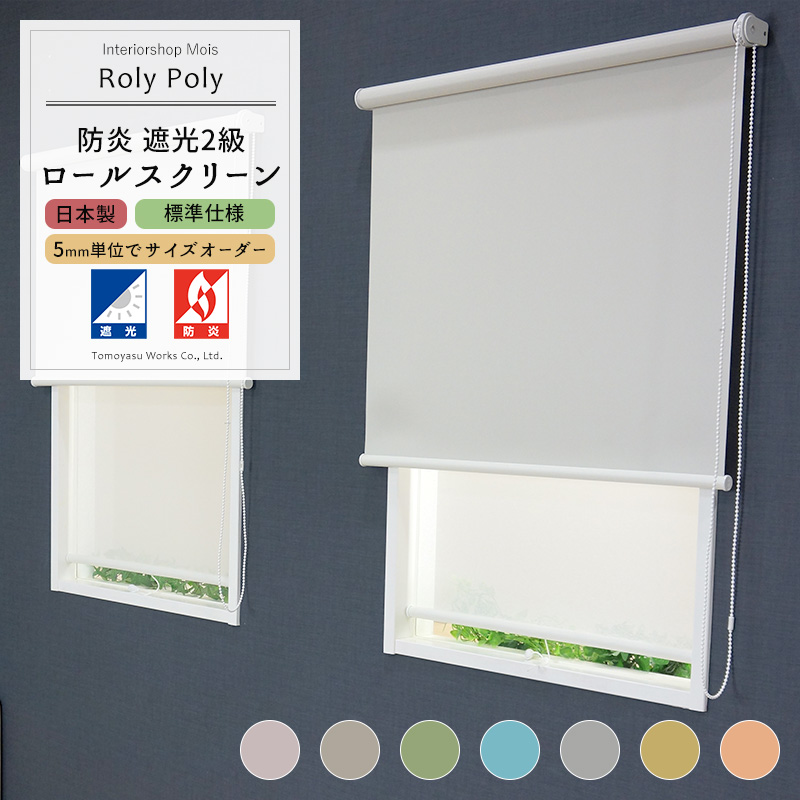 [サイズオーダー] ロールスクリーン「Roly Poly」/●2級遮光/防炎/☆普通仕様/幅45.5~80cm・丈121~160cm/ お部屋の間仕切りや目隠しにも便利なロールカーテン! [プルコード式 チェーン式 取り付け簡単 洋風 北欧 和風 日本製 おしゃれ インテリア]《約10日後出荷》