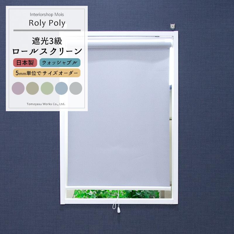[サイズオーダー] ロールスクリーン「Roly Poly」/●3級遮光/☆ウォッシャブル仕様/幅180.5~200cm・丈81~120cm/ お部屋の間仕切りや目隠しにも便利なロールカーテン! [プルコード式 チェーン式 取り付け簡単 洋風 北欧 和風 インテリア 友安製作所] JQ