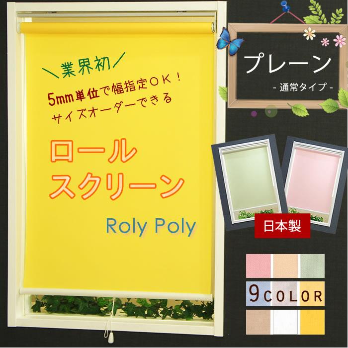 [サイズオーダー] ロールスクリーン「Roly Poly」/●プレーン/☆普通仕様/幅80.5~120cm・丈201~240cm/ お部屋の間仕切りや目隠しにも便利なロールカーテン! [プルコード式 チェーン式 取り付け簡単 洋風 北欧 和風 日本製 おしゃれ インテリア]《約10日後出荷》