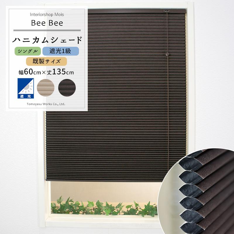 ハニカムシェード 「Bee Bee」/シングル遮光/幅60×丈135cm/既製サイズ [ハニカムシェード ハニカムスクリーン 1級遮光 遮光1級 遮熱 断熱 保温 省エネ ブラインド スクリーン 彩 洋風 北欧 和風 日本製] [メーカー直送品] JQ