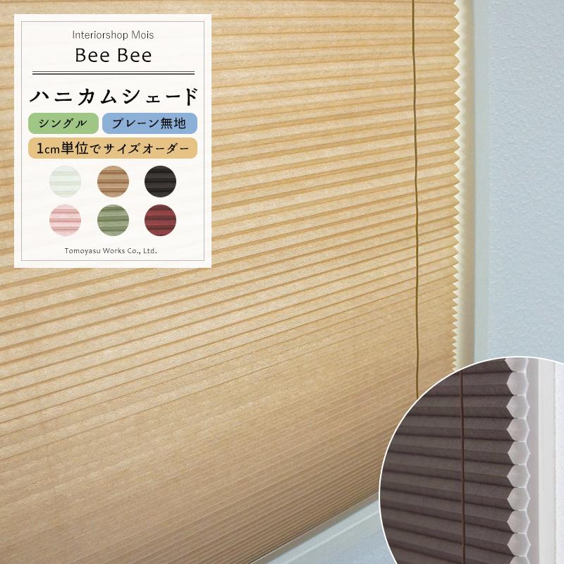 [サイズオーダー] ハニカムシェード 「Bee Bee」/シングルプレーン/[幅151~180cm・丈121~150cm] [ハニカムスクリーン 遮熱 断熱 保温 省エネ ブラインド スクリーン 彩 洋風 北欧 和風 日本製 おしゃれ インテリア 友安製作所] [メーカー直送品] JQ