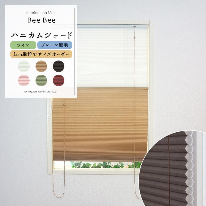 [サイズオーダー] ハニカムシェード 「Bee Bee」/ツインプレーン/[幅31~60cm・丈10~90cm] [ハニカムスクリーン 遮熱 断熱 保温 省エネ ブラインド スクリーン 彩 洋風 北欧 和風 日本製 おしゃれ インテリア 友安製作所] [メーカー直送品]《約14日後出荷》