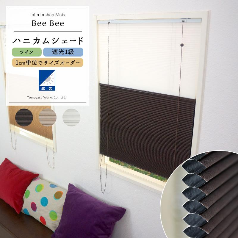 [サイズオーダー] ハニカムシェード 「Bee Bee」/ツイン遮光1級/[幅91~120cm・丈10~90cm] [ハニカムスクリーン プリーツスクリーン 1級遮光 遮光 遮熱 断熱 保温 省エネ ブラインド スクリーン 彩 洋風 北欧 和風 おしゃれ インテリア] [メーカー直送品]《約14日後出荷》