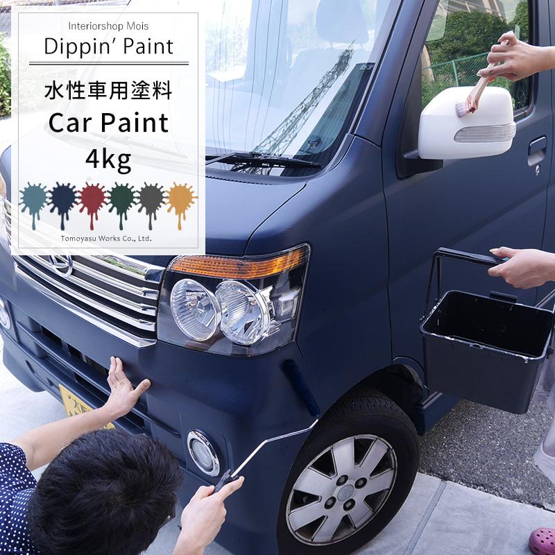 [5日限定!8%OFFクーポン有] 水性車用塗料 Car Paint 4kg 《約5営業日後出荷》[Dippin' Paint 水性塗料 車を塗る 車塗装 全塗装 刷毛塗り 車 艶消し マットカラー DIY 吹きつけ塗装 塗装DIY 補修]