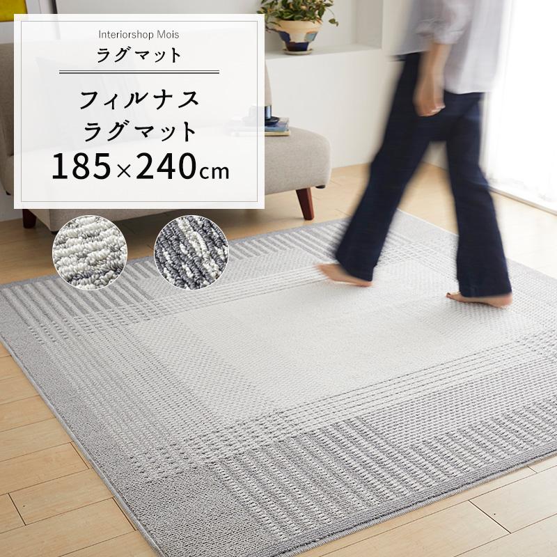 ラグマット フィルナス 185×240cm [メーカー直送品] JQ