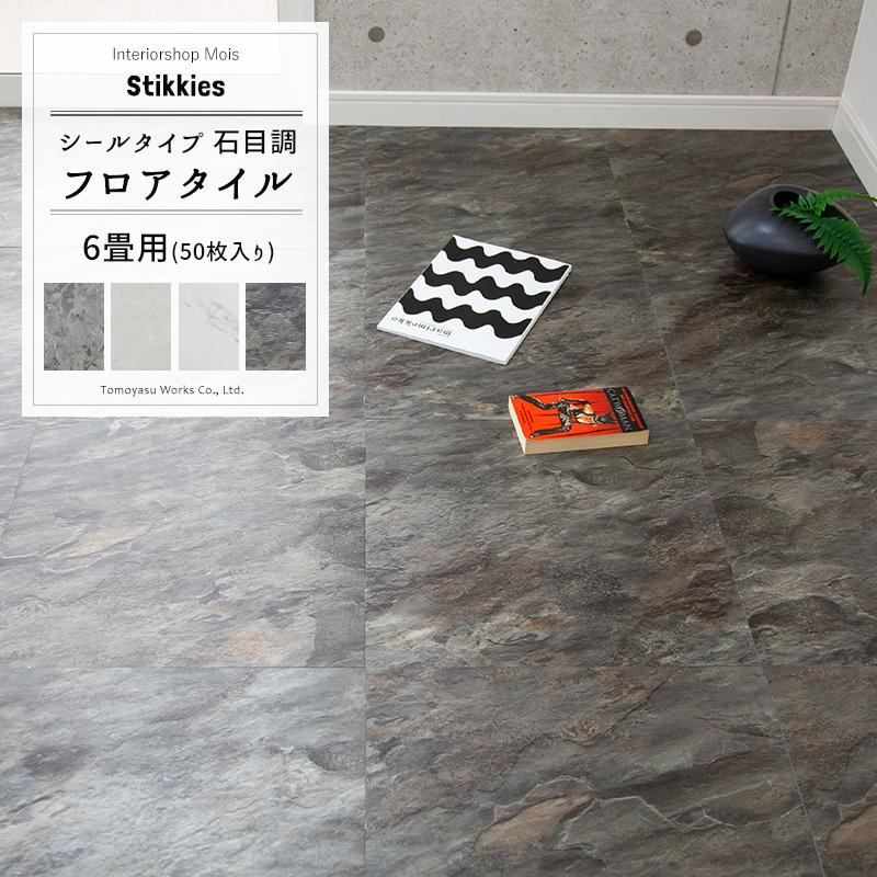 接着剤不要 フローリングの上にも使える床材 Stikkies「スティッキーズ」 石目調 「6畳用セット」サイズ:457mm×457mm[50枚入り] 5日後出荷