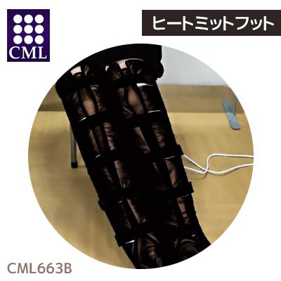 【正規品】【送料無料】CML ヒートミットフット CML663b セラミック コンパクト コントローラー カーボン 持ち運び 温度設定 時間設定 [エステ サロン ダイエット 痩身 コネクタ接続]