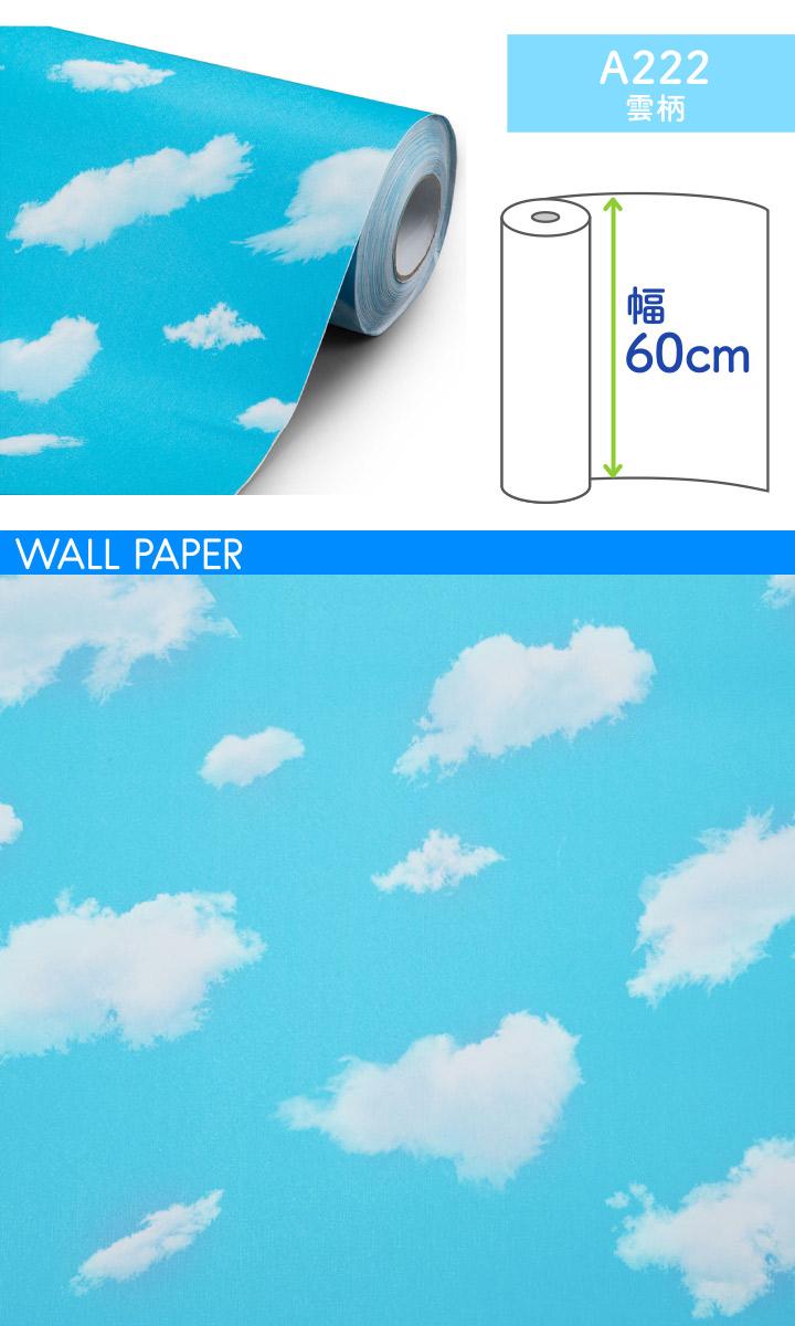 楽天市場 壁紙 お試しサンプル はがせる かわいい 雲 シール クロス