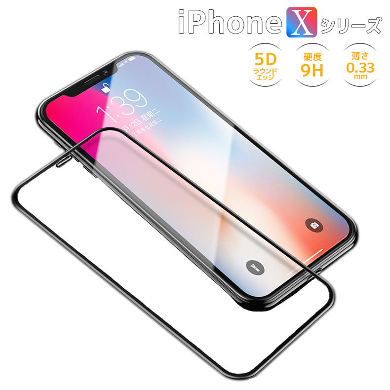 403ac0f027 iPhoneX XS XR XMAX ガラスフィルム 液晶画面保護 強化ガラス 0.33mm 硬度9H 高透明タイプ スマホフィルム ソフトフレーム  全面保護 フィルム iPhoneX/XS アイフォーン ...