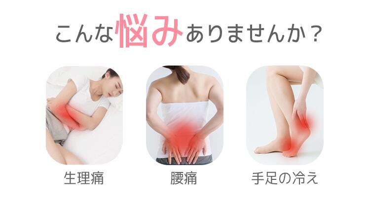 い 腰痛 生理 痛