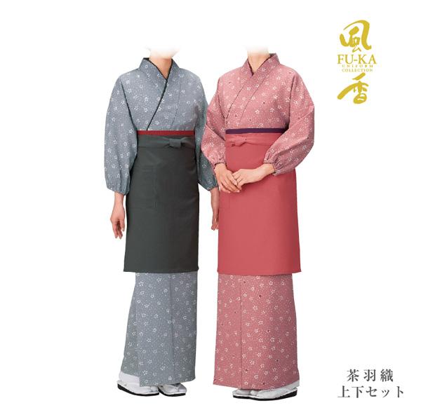 茶羽織・スカートセット(桜づくし) レディース(女性用) ポリエステル 日本製 飲食店 ユニフォーム 制服 和風