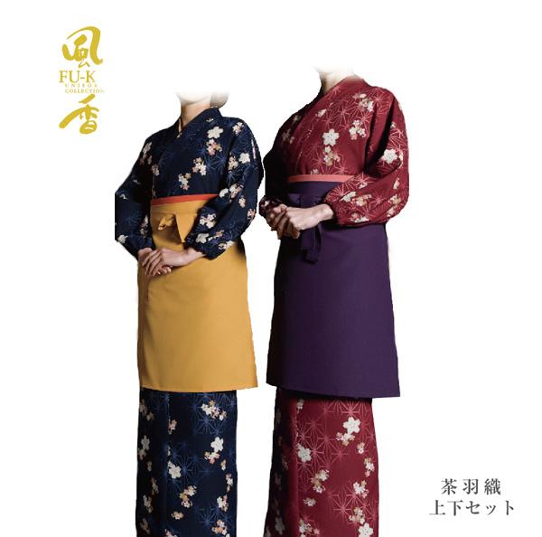 茶羽織・スカートセット(桜と麻の葉) レディース(女性用) ポリエステル 日本製 飲食店 ユニフォーム 制服 和風