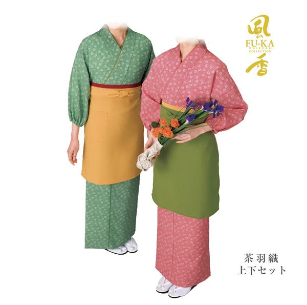 茶羽織・スカートセット(小菊友禅) レディース(女性用) ポリエステル 日本製 飲食店 ユニフォーム 制服 和風