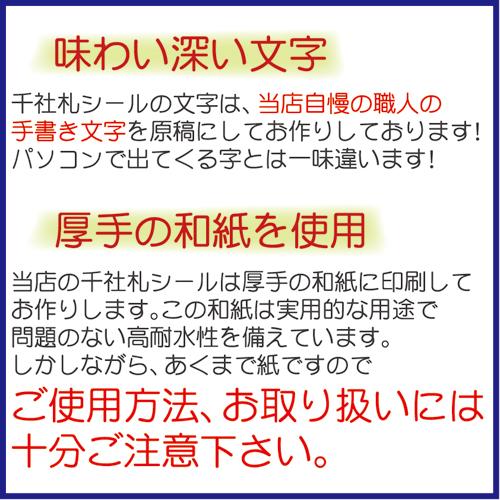 千社札 シールセットネームシール