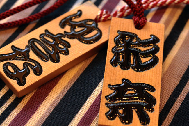 喧嘩札 チープ 木札 特別なギフトに 数量限定アウトレット最安価格 まねき 招木 祭り用品