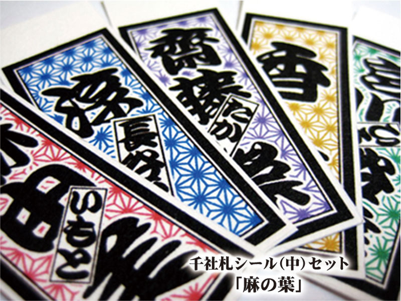 Most popular traditional patterns! Name senjyafuda sticker (medium) set  'hemp' shirt