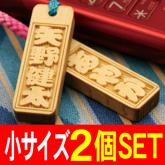 Chiseled cell phone strap (small) 2 pieces