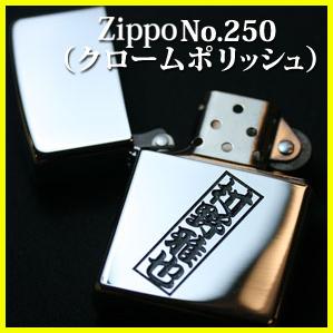 【男性におすすめ】ZIPPO「千社札」世界でオンリーワンN.o250(クロームポリッシュ)