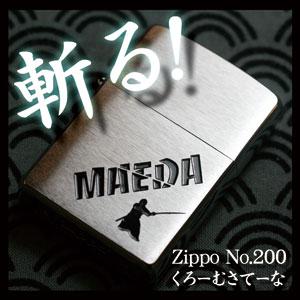 【男性におすすめ】ZIPPO「侍 SAMURAI 」No.200クロムサテーナ