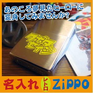 【Zippoまつり】Zippo#200「レトロヒーロー」(クロムサテーナ)