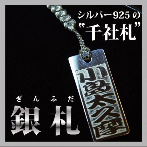 【男性におすすめ】銀札(ぎんふだ)シルバー925ストラップ