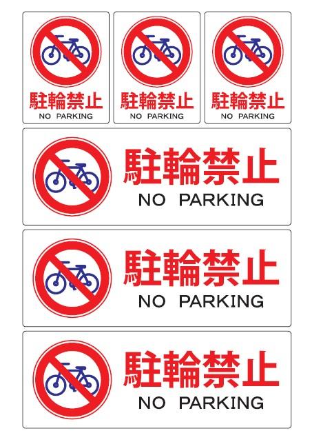 ランキング入賞 駐輪禁止ステッカー NO 限定特価 PARKING 大幅値下げランキング インクジェット 定形外郵便送料無料 シール A4サイズ
