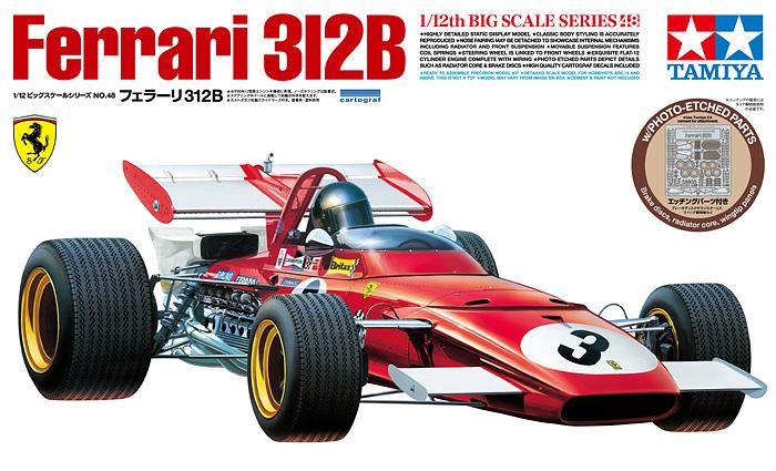 1/12 フェラーリ 312B