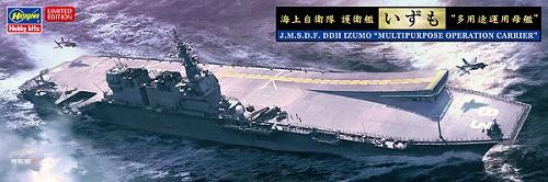 """1/700 海上自衛隊 護衛艦 いずも """"多用途運用母艦"""""""