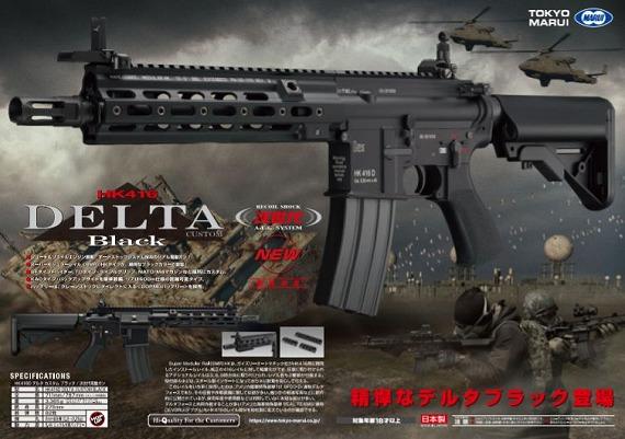 東京マルイ: 次世代電動ガン本体 HK416 デルタカスタム BK