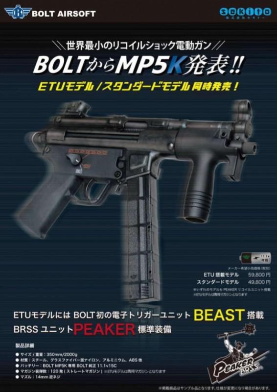 【予約品】【2020年5月上旬新発売予定】BOLT リコイルショック電動ガン MP5K スタンダードモデル
