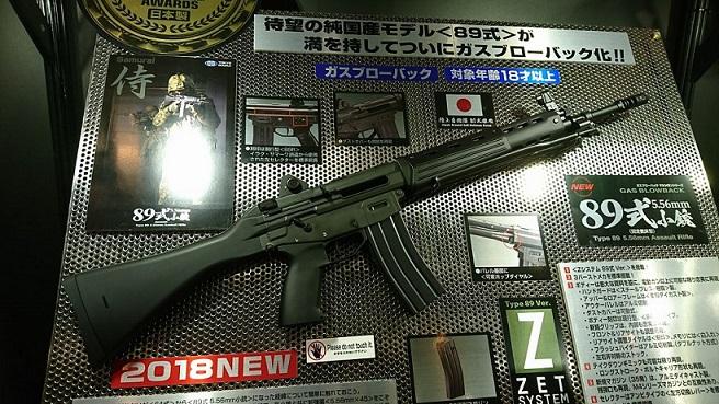 東京マルイ・ガスブローバックライフル89式5.56mm小銃【スマホエントリーP10倍】