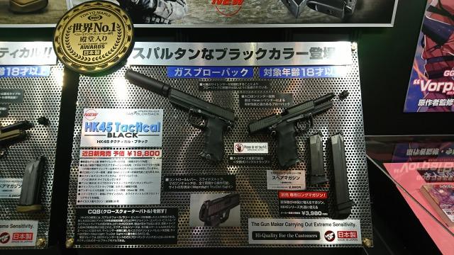 【予約品】【2019年6月ごろ発売予定】東京マルイ ガスブローバックハンドガン H&K HK45 TACTICAL ブラック