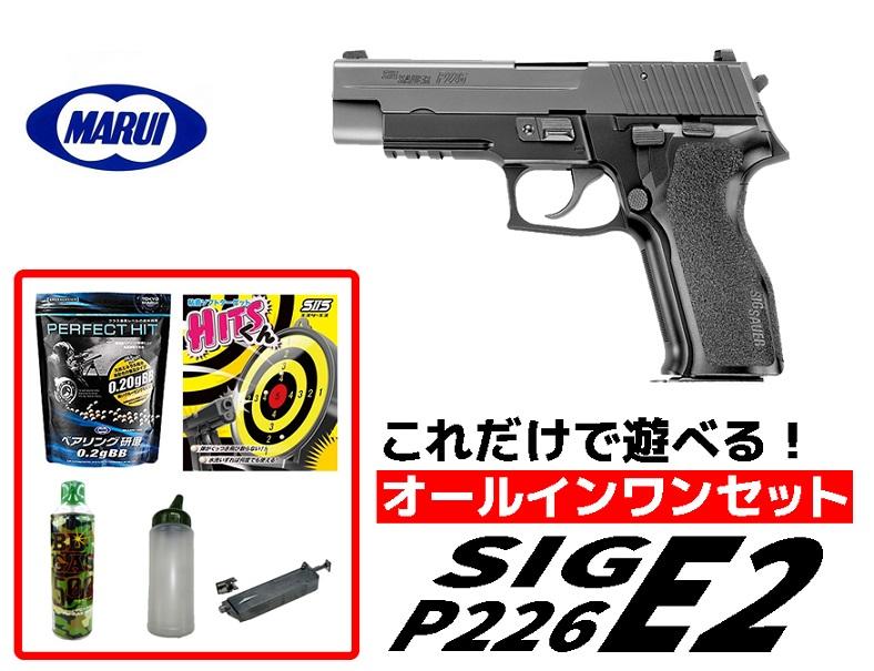 東京マルイ 18歳以上用 ガスブローバック シグ ザウエル P226 E2 オールインワンセット (初心者向け エアガン ガスガン セット)